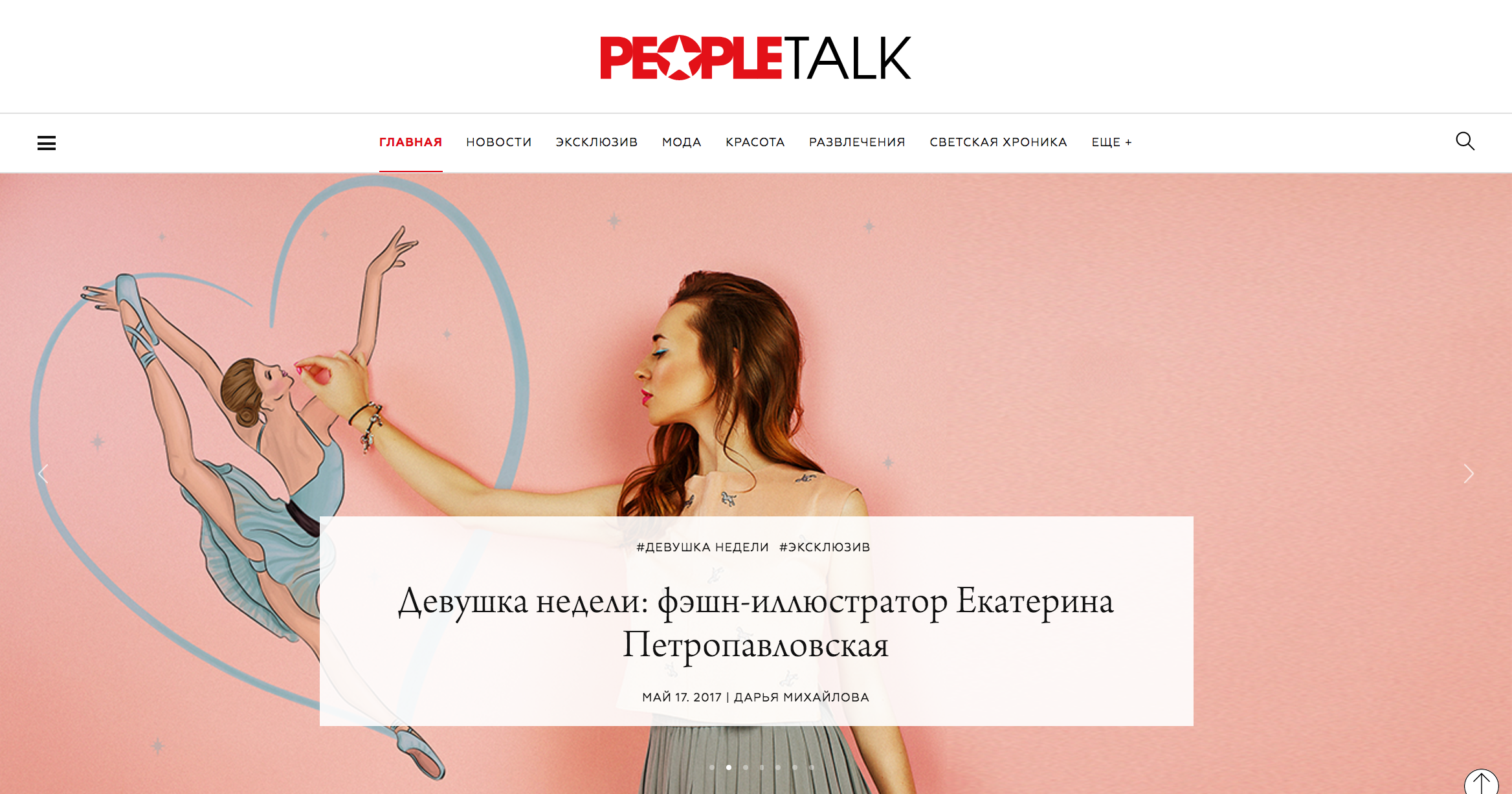 kateillustrate for PEOPLETALK
