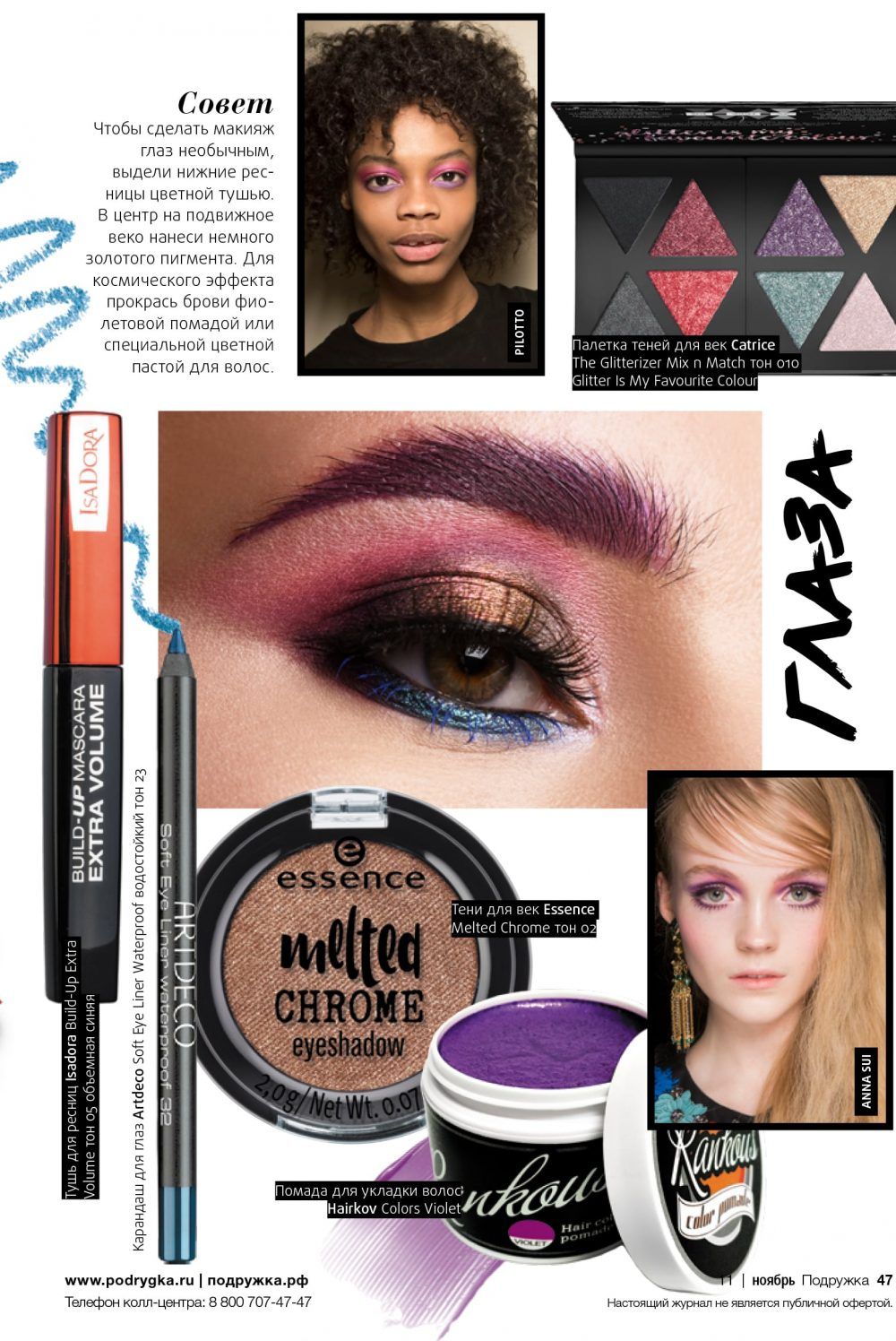 11_Podruzka_46-48_Makeup_Trends_2 (1)-2-min
